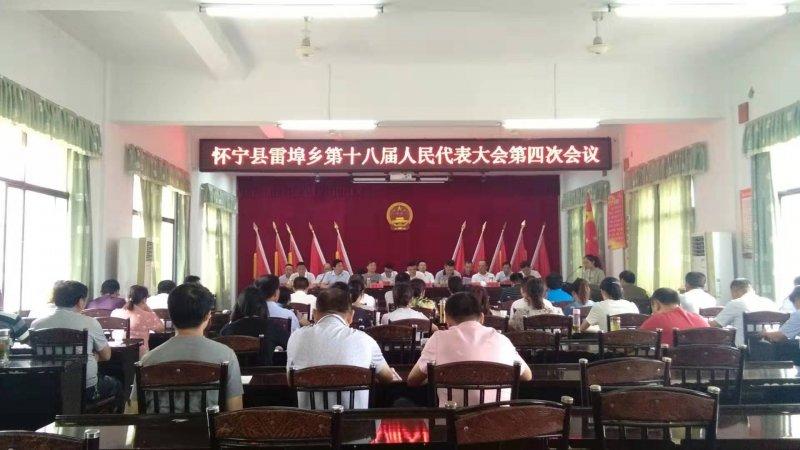 雷埠乡第十八届人民代表大会第四次会议