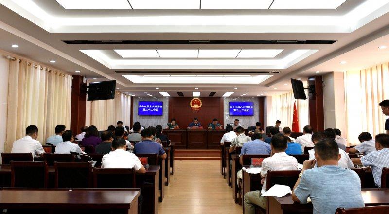 县十七届人大常委会举行第二十二次会议