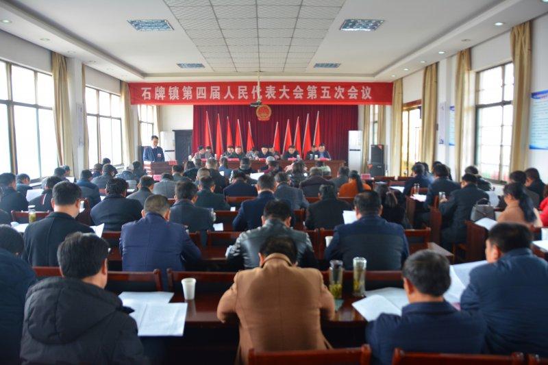 石牌镇召开第四届人民代表大会第五次会