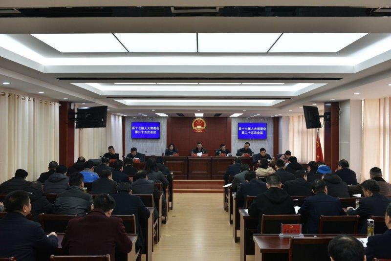 县十七届人大常委会举行第二十五次会议