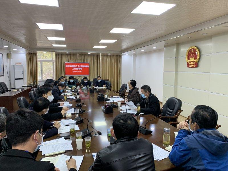 县人大办招商组团2020年度招商引资工作部