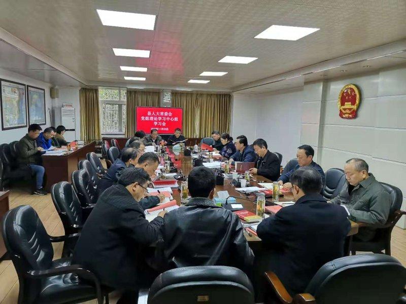 县人大常委会召开十一月党组理论学习中
