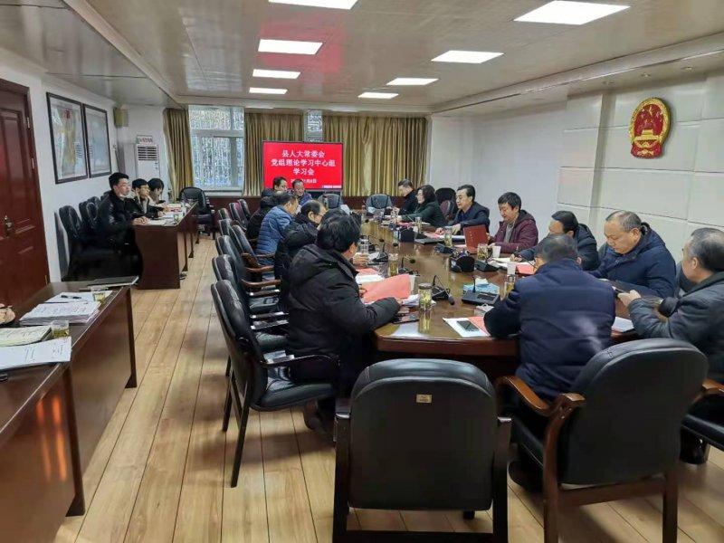 县人大常委会召开一月份党组理论学习中