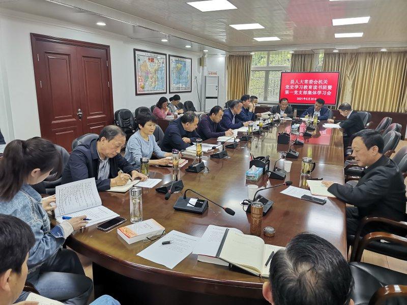 县人大常委会机关举办党史学习教育读书