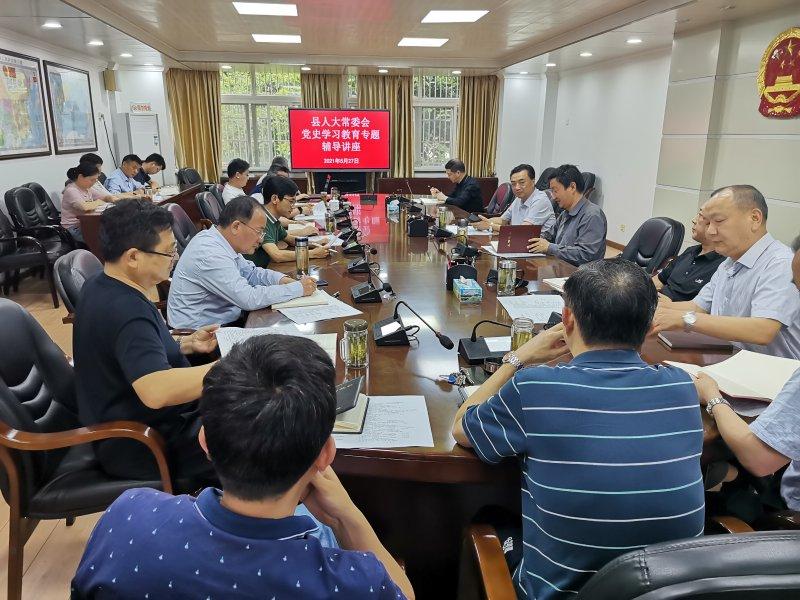 县人大机关举办党史学习教育专题讲座